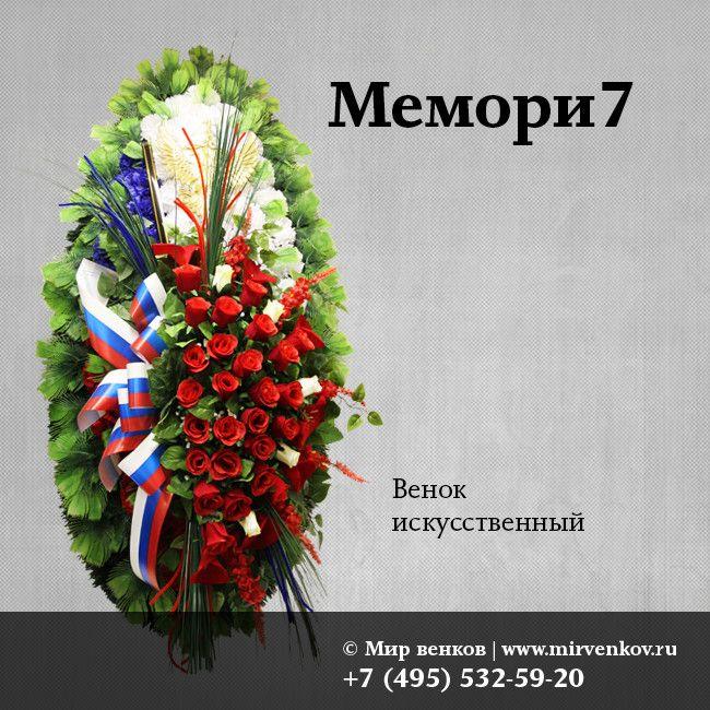 Искусственный венок на возложение (цвета российского триколора) Мемори7 размером 175 см. Венок изкрасной, белой и синей гвоздик, бутонов белых и красныхроз, декоративной зелени.
