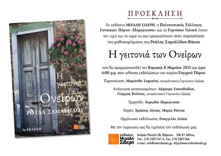 Πρόσκληση παρουσίασης βιβλίου Η Γειτονιά των Ονείρων, της Ρούλας Σαμαϊλίδου.