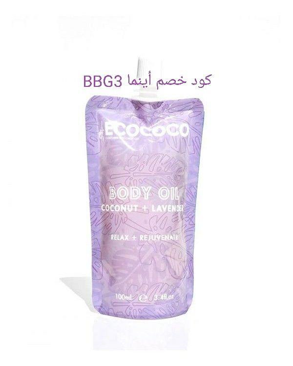 زيت ترطيب الجسم اروما كوكو هيدراتينج باللافندر من ايكوكوكو 100مل Body Oil Oils Lavender