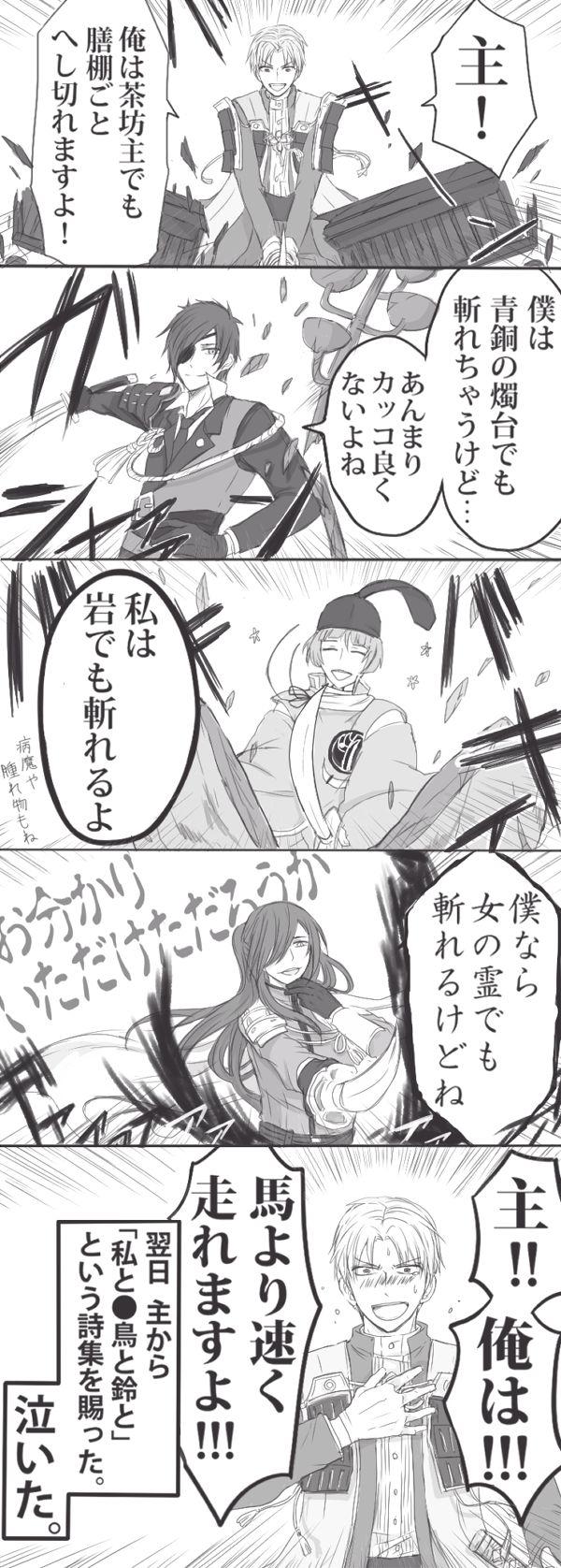「刀剣乱舞小ネタ詰め合わせ」/「コマツナ」の漫画 [pixiv]