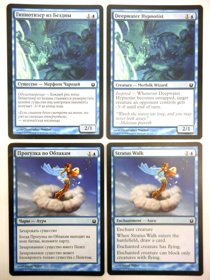 Lot of 4 Magic Cards RUSSIAN-ENGLISH PAIRS, Deepwater Hypnotist, Stratus Walk