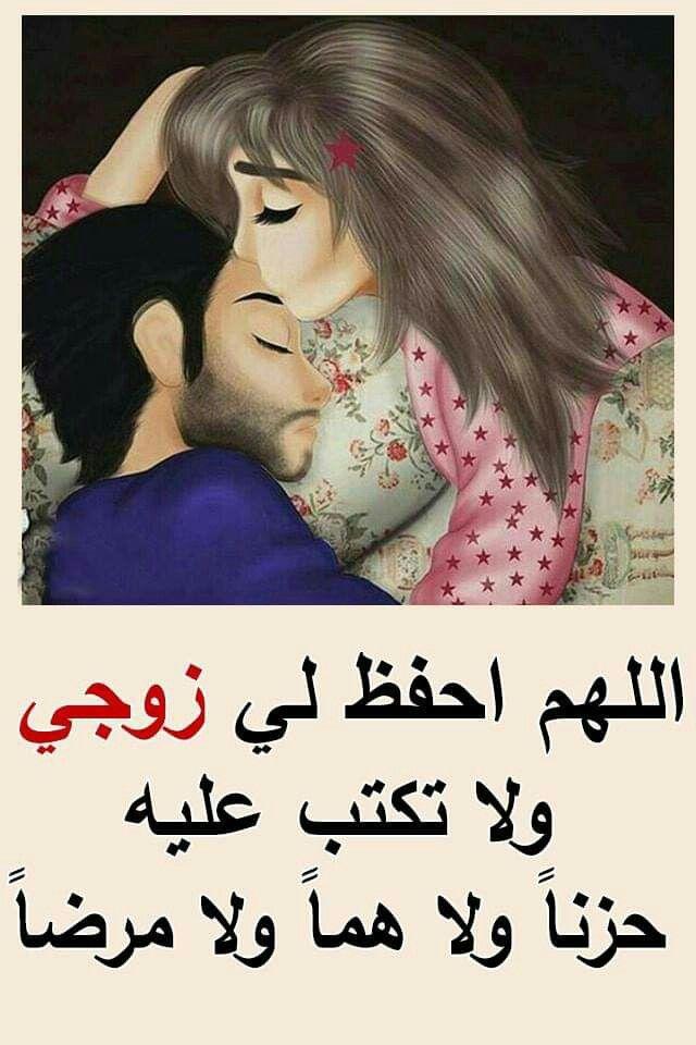 Pin By صورة و كلمة On Duea دعاء Ex Quotes Arabic Love Quotes Roman Love