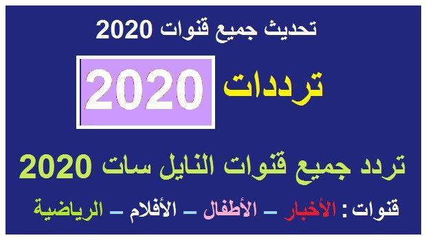 تردد قمر النايل سات 2020