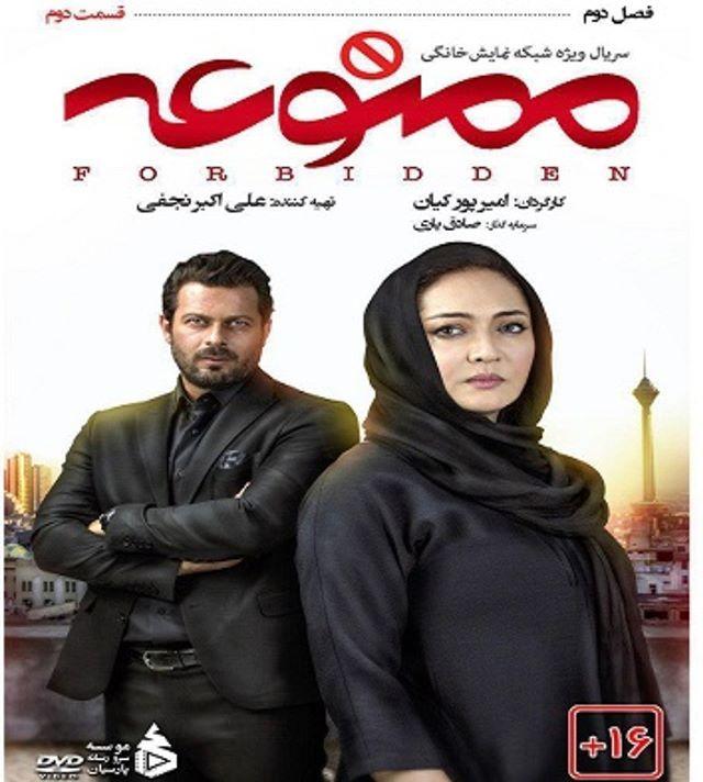 دانلود قسمت دوم فصل دوم سریال ممنوعه به سایت اضافه شد قسمت پانزدهم وبسایت نمادانلود Iranian Actors Movies Movie Posters