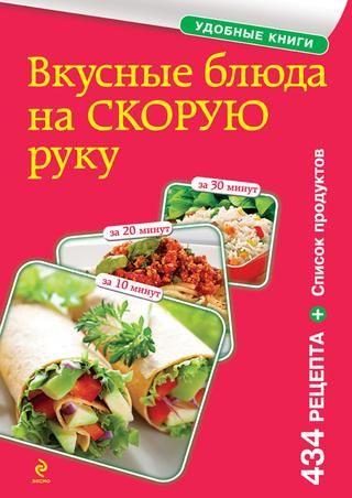 Вкусные блюда на скорую руку. За 10, 20, 30 минут (Кулинария. Удобные книги) - 2014.pdf