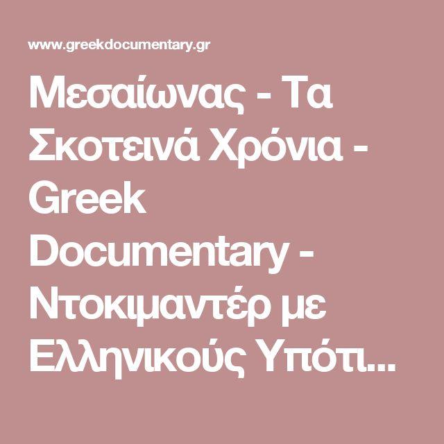 Μεσαίωνας - Τα Σκοτεινά Χρόνια -  Greek Documentary - Ντοκιμαντέρ με Ελληνικούς Υπότιτλους