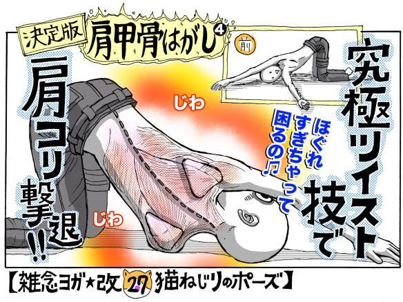 【決定版】しつこい肩コリには究極ツイストが効く!