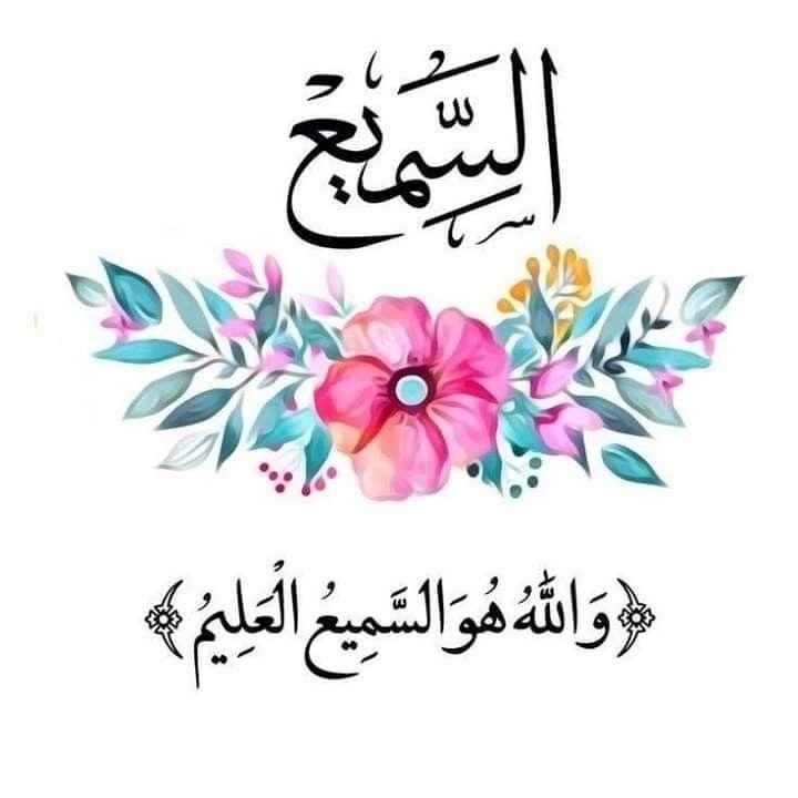 و اعلم أن الله لا يمل دعاء الداعين و أنه يحب السائلين الطالبين الضارعين الرافعي الأكف على ب Calligraphy Flowers Islamic Art Calligraphy Islamic Calligraphy