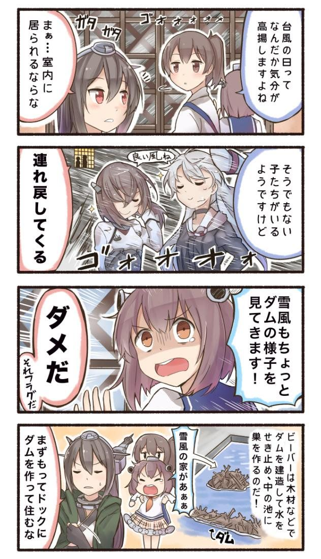 いど idonum さんの漫画 27作目 ツイコミ 仮 艦これ 漫画 艦これ イラスト 漫画