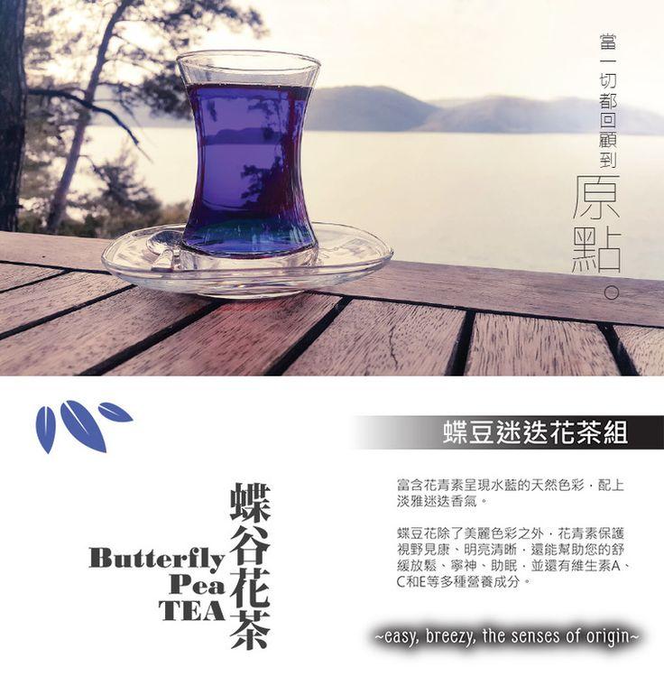 目木原覺 Butterfly Pea & Rosemary Tea