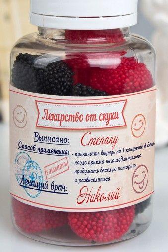 Купить Мармелад с Вашим именем «Лекарство от скуки» за 182руб. | Красный Куб