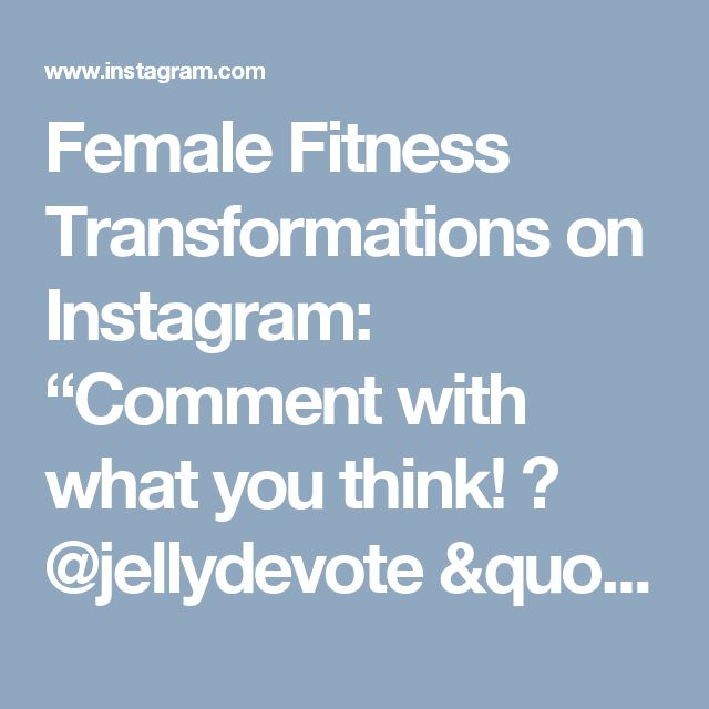 "Female Fitness Transformations on Instagram: ""Comment with what you think!   @jellydevote ""Just woke up and felt like a roadkill, bad mood and looked in the mirror and thought ""all…"""