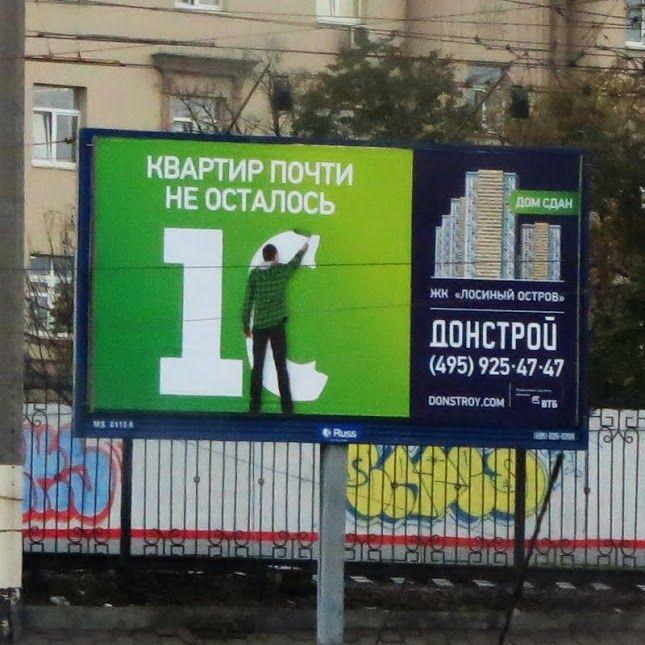 """Хорошая """"ажиотажная"""" рекламная концепция от Донстроя! Вы видели когда-нибудь валик, который красит градиентом?! #Naruzhka #недвижимость #реклама #маркетинг #наружнаяреклама www.ozagorode.ru"""
