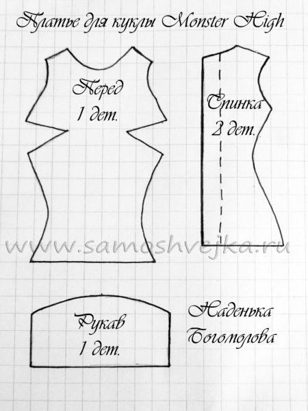 "Monster high pattern how-to tutorial {сшить платье для куклы выкройка} Site is NOT in English but sewers can use a translation service like ""Google Translate"" or ""Babelfish"" to translate it."