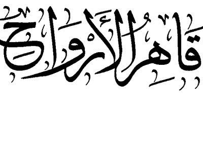 تحميل كتاب قاهر الاسحار pdf