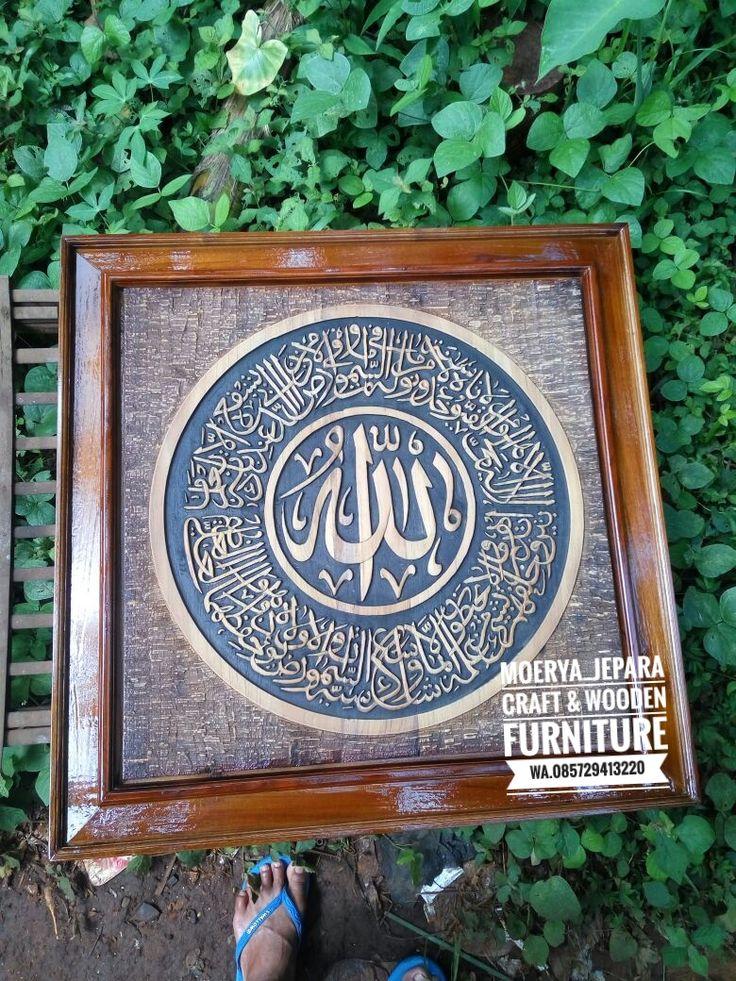 Kaligrafi Ayat Kursi Ukiran Ukiran, Ukiran kayu, Seni