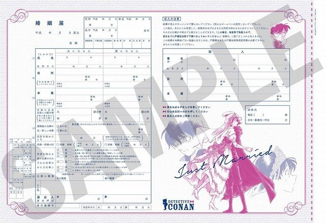 Detective Conan's Ran & Shinichi Tie the Knot on Marriage Application       It's wedding bells for Detective Conan's Ran Mōri and Shinichi Kudō in a recently released marriage application image. The application... Check more at http://animelover.pw/detective-conans-ran-shinichi-tie-the-knot-on-marriage-application/