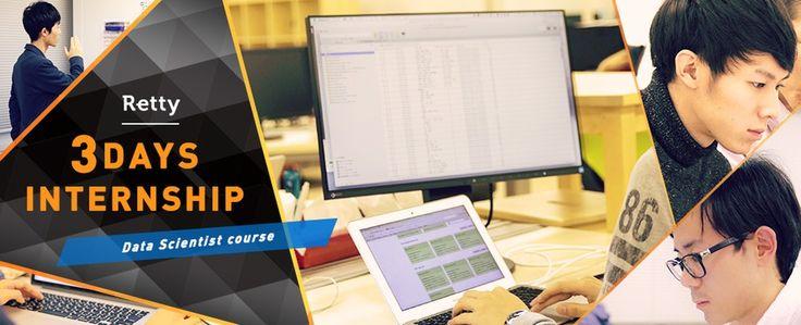 月間1,700万人が使うサービスのデータを解析しRettyをカイゼンせよ! - Retty株式会社のインターンシップ - Wantedly