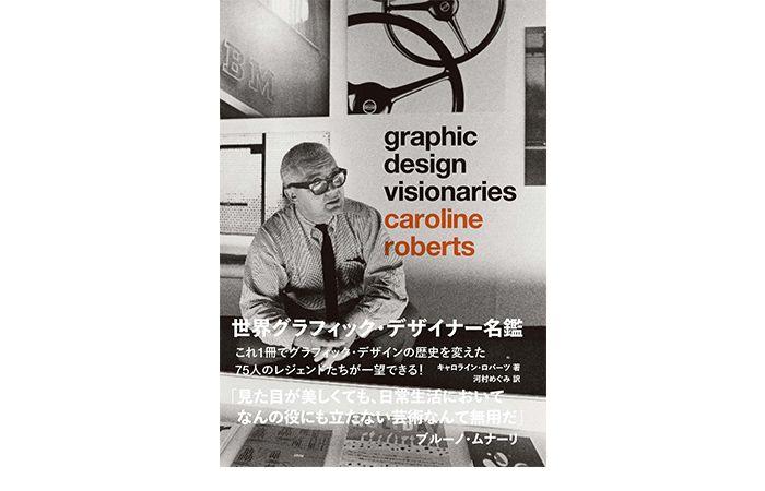 世界グラフィック・デザイナー名鑑Graphic Design Visionaries