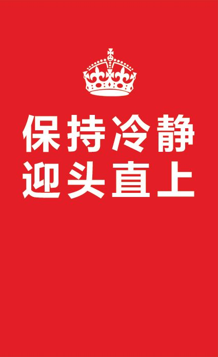 """In Simplified Chinese, i.e. in Mainland China, the slogan reads: """"Keep calm, head on straight"""""""