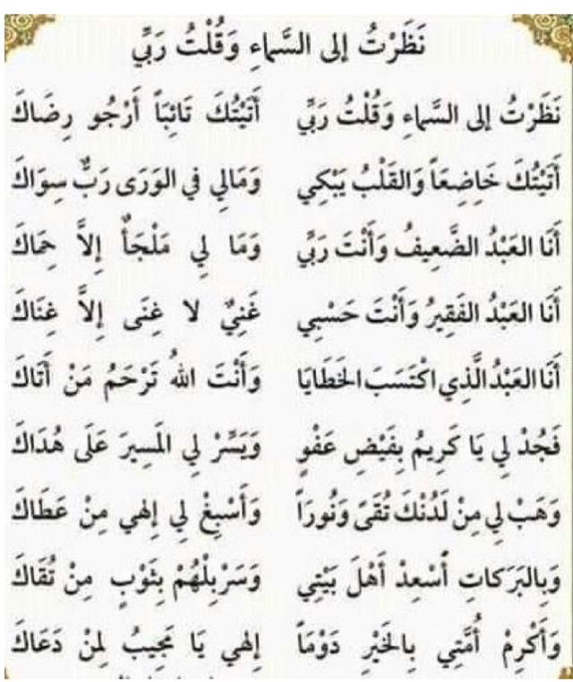Pin by Hassan Ibrahim on A 3 Prayers are Panacea | Arabic