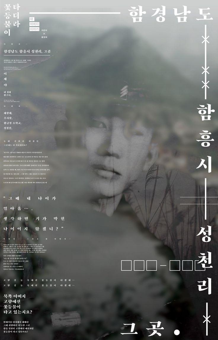 꽃등불이 타더라//시인 홍정희irischungdesign.com