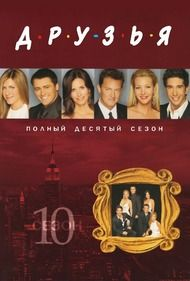 Смотрите и скачайте онлайн любимый ♥ сериал Друзья (1-10 сезоны) на сайте FS.to…