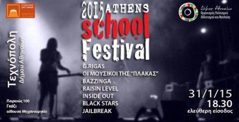 Στην Τεχνόπολη του Δήμου Αθηναίων δίνουν το πρώτο τους ραντεβού το Σάββατο 31 Ιανουαρίου -για το 2015- οι μαθητές που μετέχουν στο Athens School Festival. #festival #school #athens #schoolwave #youth #event