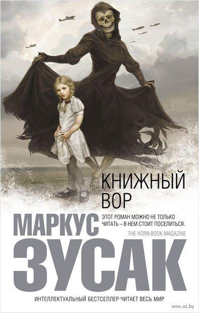 Книжный вор. Маркус Зусак