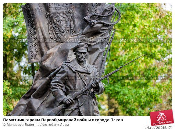 Памятник героям Первой мировой войны в городе Псков © Manapova Ekaterina / Фотобанк Лори