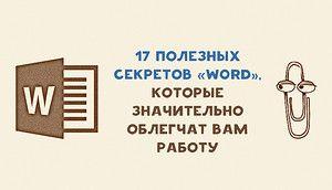 17 секретов «Word», которые облегчат вам работу. Обсуждение на LiveInternet - Российский Сервис Онлайн-Дневников