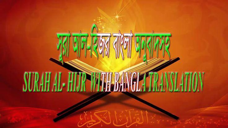 SURAH AL- HIJR ||  AL QURAN 016 || AL QURAN FULL WITH BANGLA TRANSLATION
