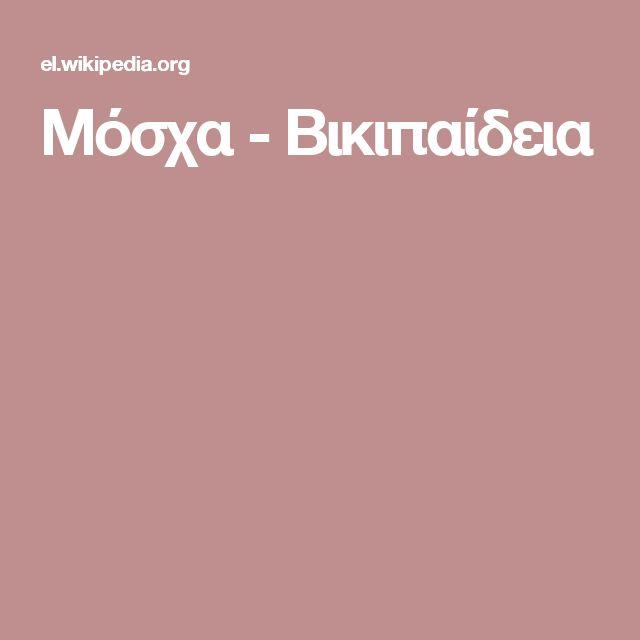 Μόσχα - Βικιπαίδεια