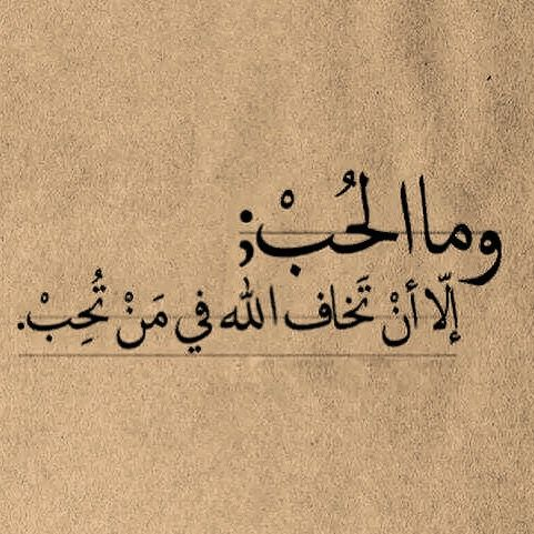 DesertRose,;,ما الحب إلا مخافة الله فيمن تحب,;, | من أجمل ...