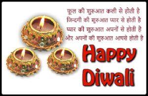 happy-diwali-shayari-wallpapers-hindi-4