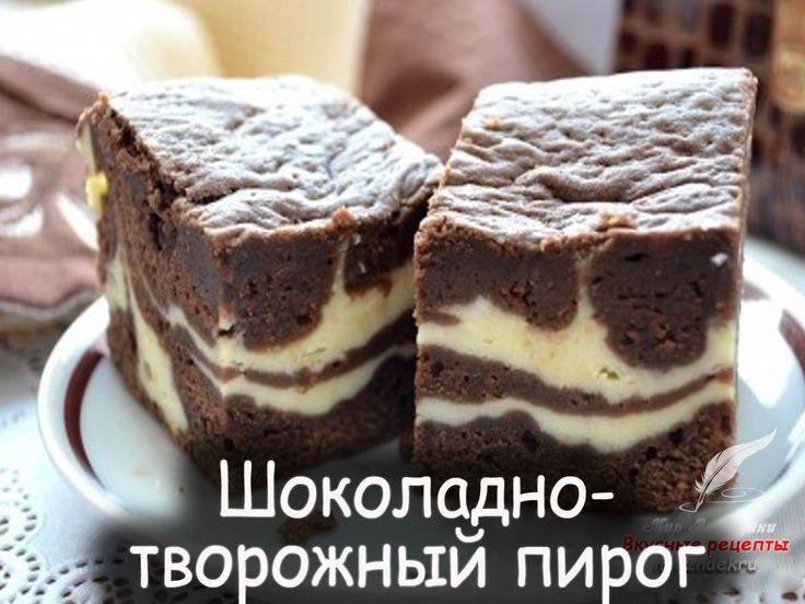 Шоколадно творожный пирог