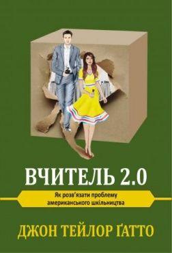 """Книга """"Вчитель 2.0"""" Джон Тейлор Ґатто"""