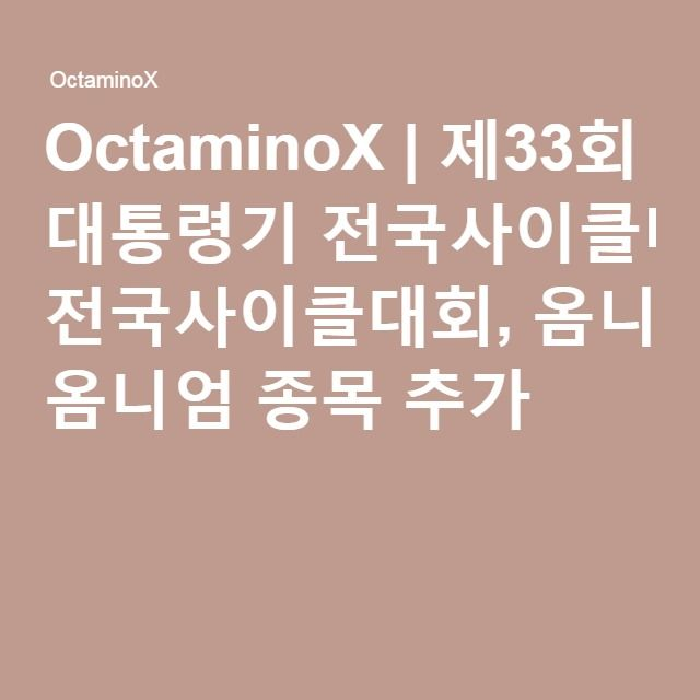 OctaminoX | 제33회 대통령기 전국사이클대회, 옴니엄 종목 추가