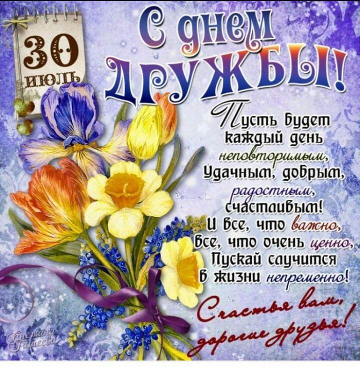 Поздравительные открытки к празднику друзей, днем рождения анне