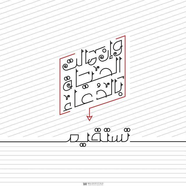 Walidcrystala On Instagram تايبوغرافي تيبوجرافي تايبوغرافي تيبوغرافي تصميم كوفي اسكتش اسكتشات اسماء شعارات عربية بر Typography Math Bullet Journal