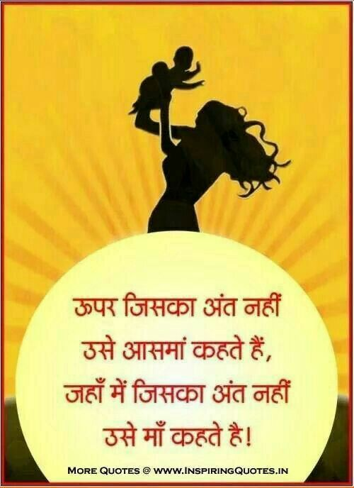 Maa Quotes Quotes Hindi Quotes Parents Anniversary