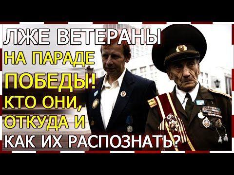 Лже-ветераны на Параде Победы! Кто они, сколько их и как их распознать?