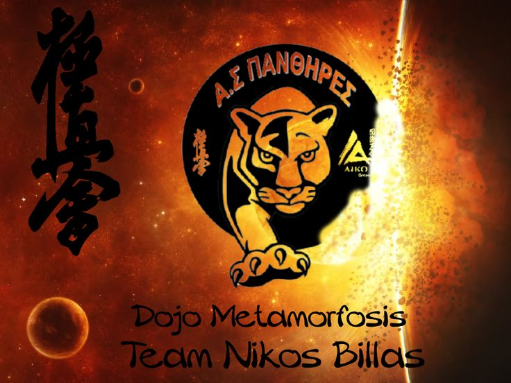 Dojo Panthers Metamorfosis. Team Nikos Billas.  Athens Greece