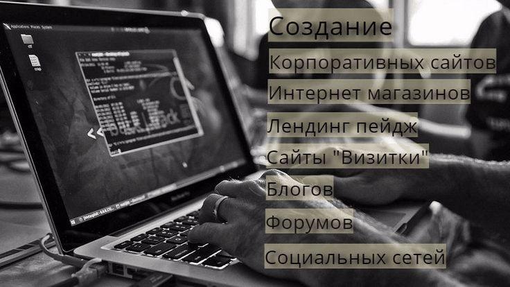 Создаем и продвигаем сайты в городе Рыбинск, а также по всей России