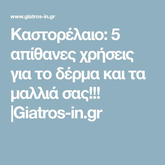 Καστορέλαιο: 5 απίθανες χρήσεις για το δέρμα και τα μαλλιά σας!!! |Giatros-in.gr