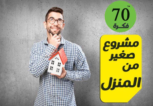 يعد العمل من المنزل خيارا جذابا للكثيرين لذلك نشارك معك أزيد من 70 فكرة مشروع منزلي صغير و سواء كان لديك بالفعل مشروع تفكر في ن Small Business Ideas 70th Home