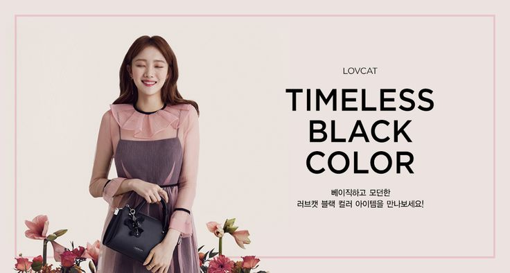 [LOVCAT] TIMELESS BLACK COLOR