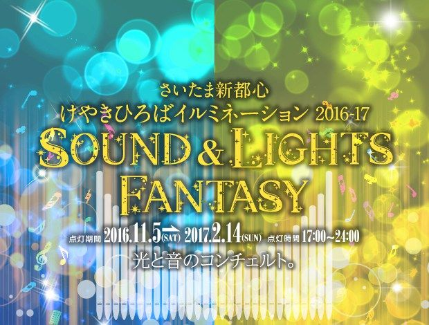 sounds-and-lights-fantasy-keyaki Winter Illumination at Keyaki Hiroba will start November 5th