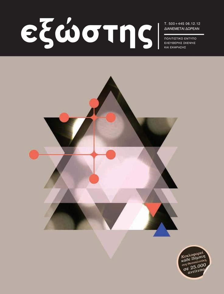 #issue945 #new #season #issue #cover #exostis #weekly #free #press #thessaloniki #greece #exostispress #exostismedia #2012 www.exostispress.gr @exostis_press