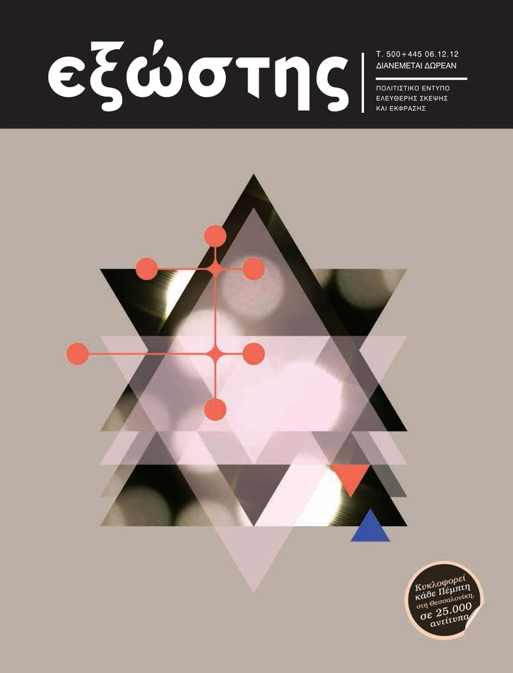#issue945 #new #season #issue #cover #exostis #weekly #free #press #thessaloniki #greece #exostispress #exostismedia #2012 www.exostispress.gr @exostis_press